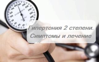 ami a 3 fokos magas vérnyomás 2 kockázatát jelenti amikor a magas vérnyomás előrehalad
